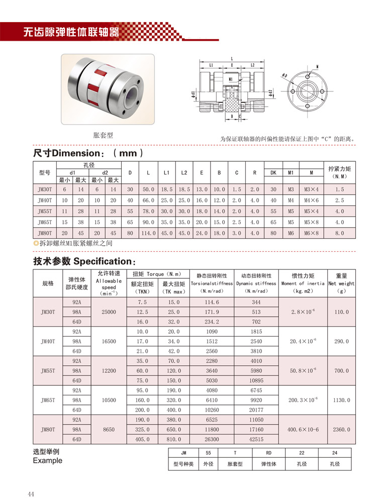 Jaw coupling catalog 3